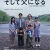 【映画】そして父になる 〜父親として、仕事人として〜