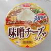 ドンキで「スーパーカップ 3種のチーズ入り 味噌チーズ味ラーメン」を買って食べた感想