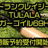 【ドランクレイジー×TULALA】人気メーカーがコラボしたビッグベイトにも対応したベイトロッド「ガーゴイル69H」通販予約受付開始!