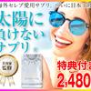 【WHITE VEIL(ホワイトヴェール)】は日焼け・美容に効果なし!?調査したらこんな事がワカッタ!
