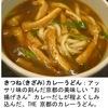 独自のカレー文化があるという京都.水野仁輔さんが大原千鶴さんの案内で訪ねました 1. (カレーうどん)厳選した11種のスパイスを使ったこだわりのカレー粉(13代目)と四種類の魚の削り節を独自の配合でブレンドした京都人の魂,和風出汁  2.(皿盛り)「113年前から,おそらく同じ調理方法でずっと仕入れも変わらずに,昆布とかつお節でずーっと同じ事をやっているというのがこだわり」の出汁  /カレー[6-1]
