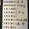 ゆで太郎さんが正月休みだったので、なか卯で食べた。