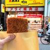 ミートショップ新井精肉店