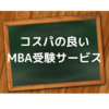 【MBA受験】コスパの良い受験支援サービス