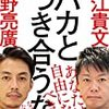 【感想】バカと付き合うな【グッと来た話3選!】