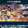 【ガンダムウォーズ】 鉄血イベント「厄祭戦再び」攻略(ハシュマル)