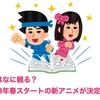 今期はなに観る? 2019年春スタートの新アニメが決定!!