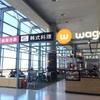 【上海】飛行機が見えてお気に入り。虹橋空港T2のWagas