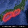 自然災害にソナエル  ~ 南海トラフ地震に関連する情報  ~