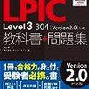 LPIC 304-200 を受けてきた
