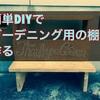 【簡単DIY】ガーデニング用の棚(フラワースタンド)を2x材で作る方法