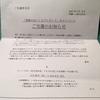 【懸賞当選】伊藤ハム「至福のおいしさプレゼント」いとう和牛・2/100個目