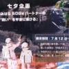 SDGs七夕飾り、7月16日(金)まで展示!