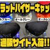 【ウォーターランド】アウトドアなどにオススメ「フラットバイザーキャップ」通販サイト入荷!