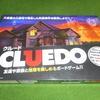 CLUEDO(クルード) ボードゲーム