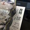 月刊ぱ 12月号