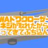 【MIWA(美和)】我が家のドアクローザーのネジサイズはM5:20mm