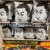【高級食品】吉田松蔭のポテトチップ