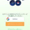 【レビュー】『ポケモン GO』