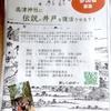 伝説の井戸「再掘プロジェクト」参加者募集!