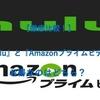 【徹底比較!】『Hulu』と『Amazonプライムビデオ』お得なのはどちら?【表あり】