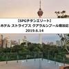 【SPGチタンエリート】ホテル ストライプス クアラルンプール宿泊記 2019.6.14
