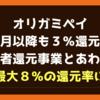 【オリガミペイ】 10月以降も3%還元継続 消費者還元事業とあわせて8%の還元率に