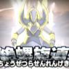 【ハガネZ】オノノクス 育成考察