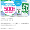 ファミマ 5,000円以上のプリペイド購入で500円分のお買い物券