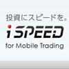 【iSPEED】楽天証券スマホアプリ累計DL500万突破。