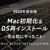 【2020年保存版】 Macを初期化&OS再インストール -売る前にやったこと-