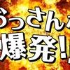 映画『劇場版おっさんずラブ LOVE or DEAD』【ネタバレ感想】爆笑必至!黒澤無双!コメディーでコントな映画!