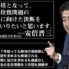 安倍晋三首相の拉致問題解決発言の経緯が(だいたい)わかるまとめ(2019年以降) #自民党政治検証