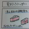 津山まなびの鉄道館行ってきました【4コマ漫画】