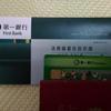 ラッキーだった!台湾の銀行口座開設が出来ました