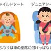 【マイフォールドで解決】子どもが時々しか乗らない車のチャイルドシートをどうするか問題