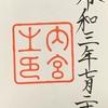 御朱印集め 伊勢神宮 内宮(Isejingu-naiku):三重