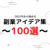 2021年に始める事ができる副業100選~アイディア集~