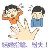 結婚指輪紛失!!見つけるためにした6つの行動