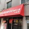 【らーめん】丸高中華そば 神戸二宮店 (三宮)