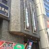 【上野】カレー専門店エースのカレーは頼んで20秒で出てくる【コスパ最高】