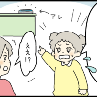【とんちんとどんちゃん~ドタバタ子育てマンガ~】「Call my name!!」