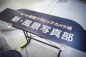 新宿クラシックカメラ博 フィルムカメラによるグループ展@新宿高島屋
