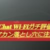 【アカン】Chat WiFiをガチ評価!評判を見る前に知ってほしい落とし穴があった
