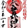 【御朱印】末廣神社    (東京-中央区)