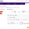 タイに行ってきました:タイ航空のインターネットでの事前チェックインが便利