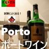 ポルトガル ポートワイン ★ カダストロ、ベネフィシオ、熟成年数 など