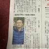 朝日新聞にクローン病のことが載ってます