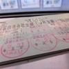 18きっぷと1000円札とスマホを握りしめ、愛知と福井を日帰り往復した話
