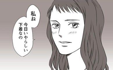 珍妙なカップルの微妙にズレてるラブストーリー連載☆その1☆